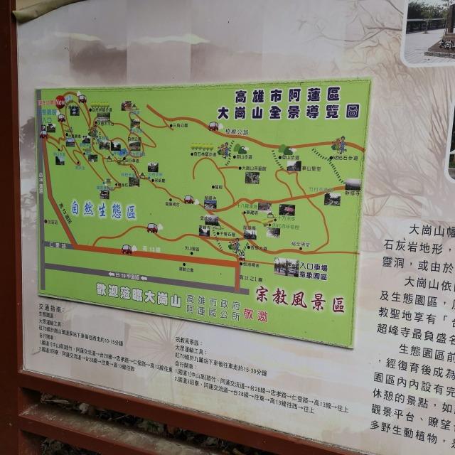 大崗山全景導覽圖
